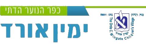 Lycée Yemin Orde Israël - section française